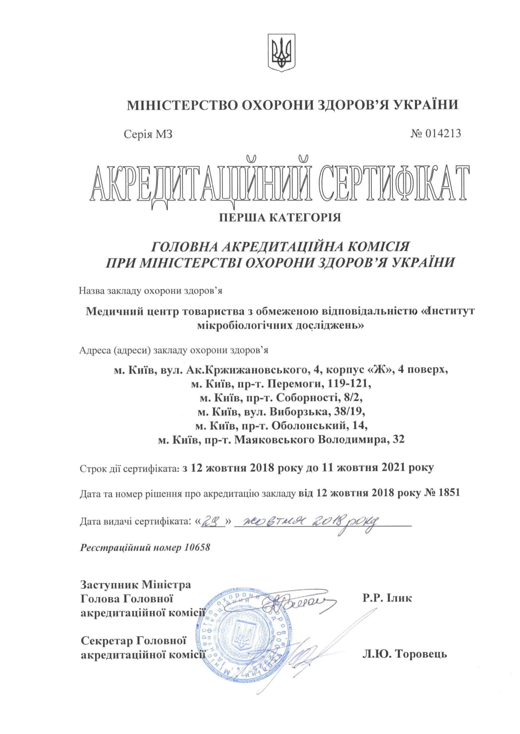 Акредитаційний сертифікат Міністерства охорони здоров'я