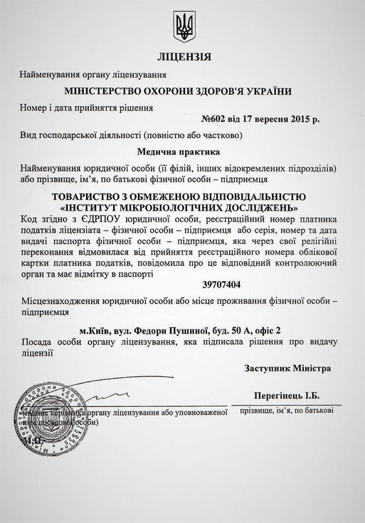 Ліцензія на здійснення медичної практики МОЗ України №602 від 17.09.2015 р.