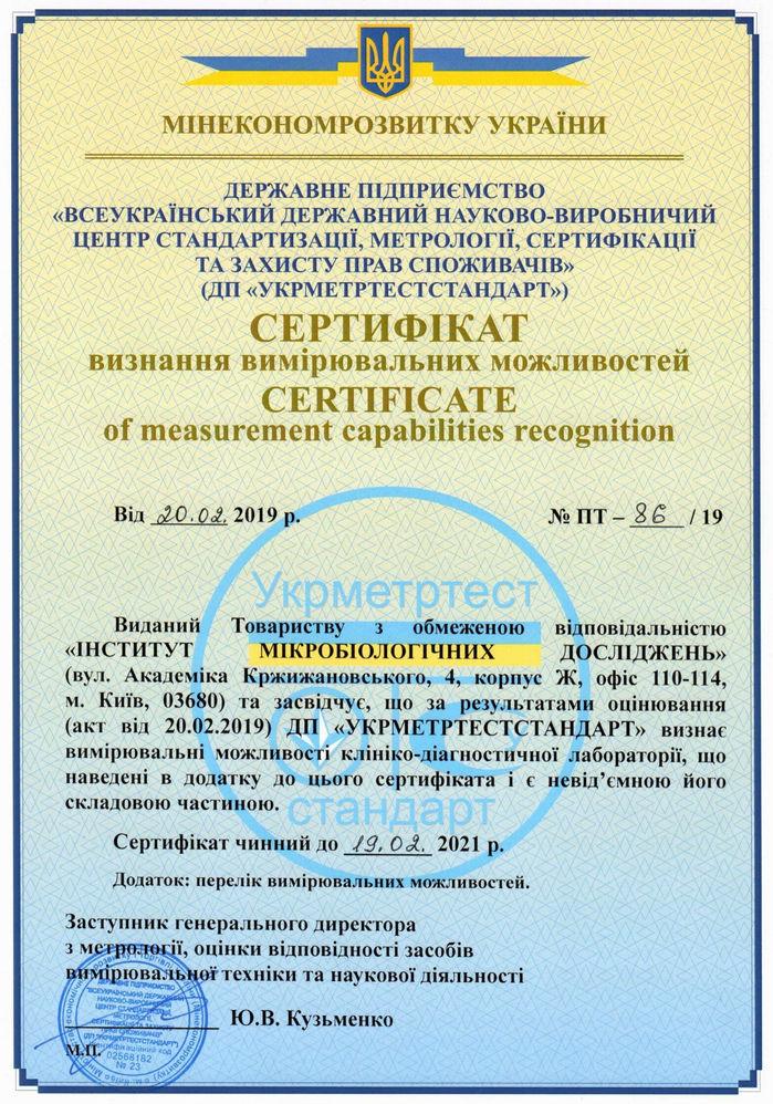 Сертифікат визнання вимірювальних можливостей № ПТ-86/19 від 20.02.2019р.