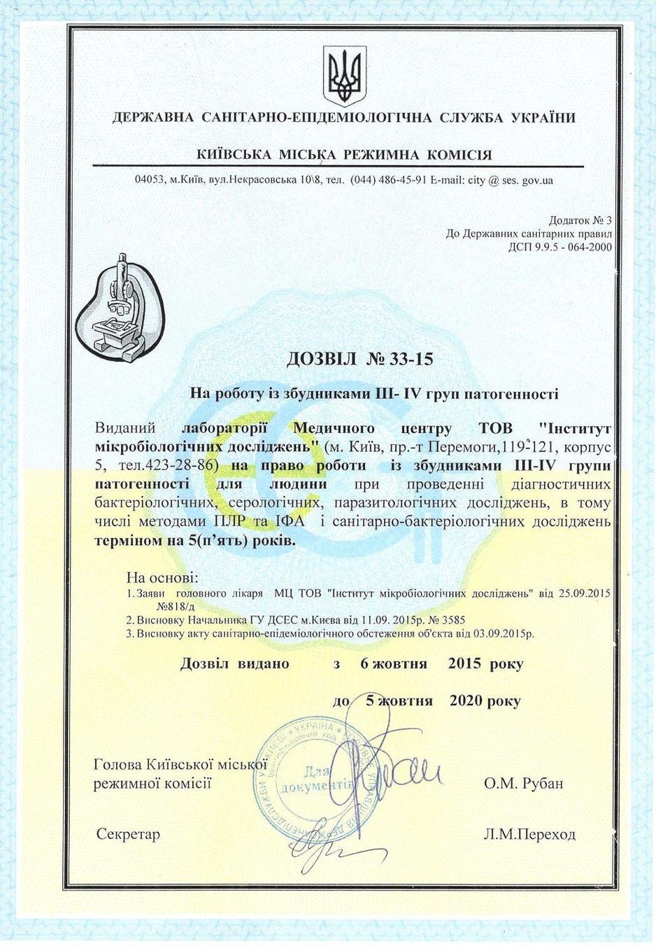 Дозвіл №33-15 на роботу із збудниками ІІІ- ІV групи патогенності від 06.10.2015р.