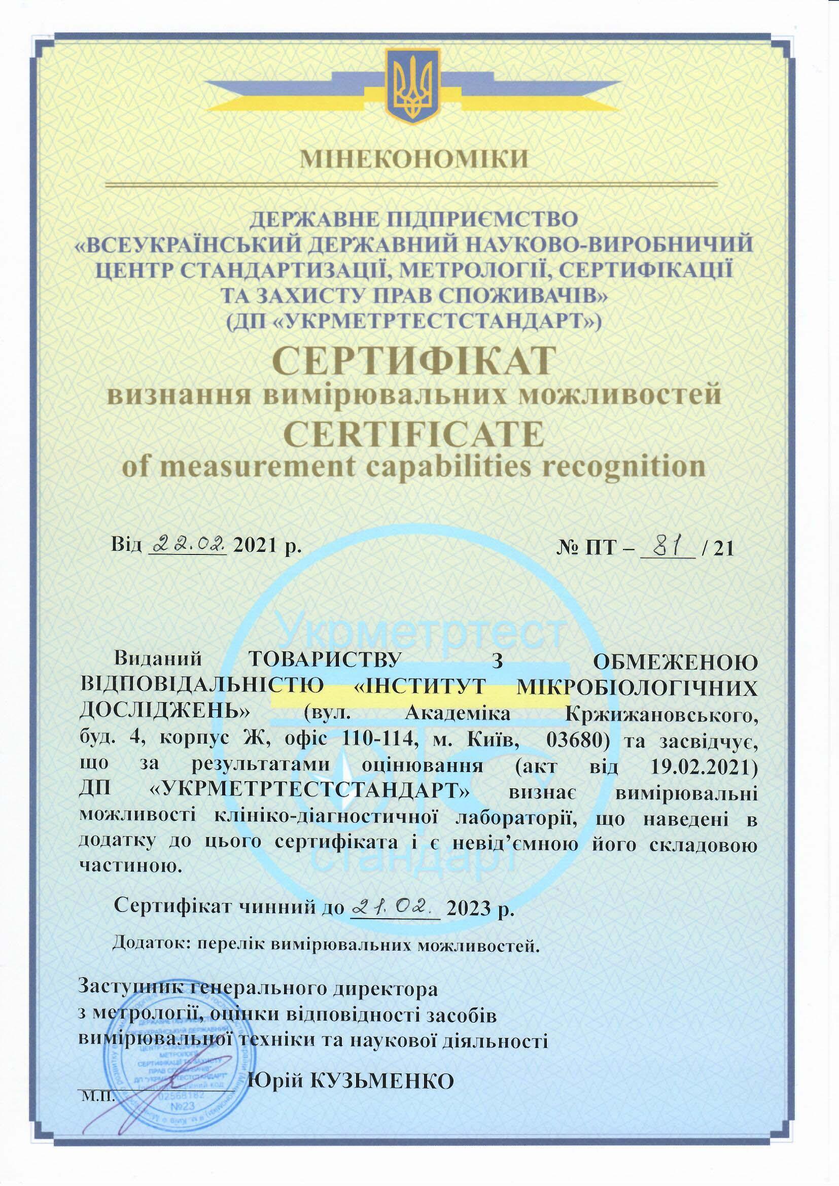 Сертифікат визнання вимірювальних можливостей №ПТ-81/21 від 22.02.2021р.
