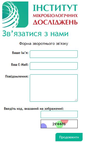 Перейти на сторінку контактів