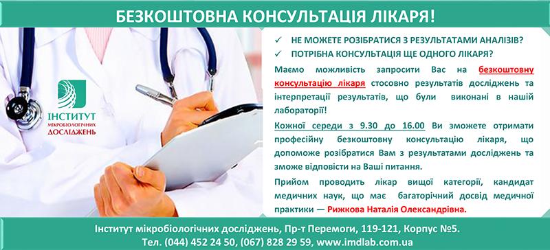 Безкоштовна консультація лікаря